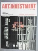 【書寶二手書T3/雜誌期刊_PAP】典藏投資_40期_借物大師夏卡爾
