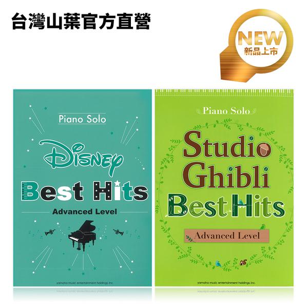 Yamaha 迪士尼&吉卜力鋼琴獨奏暢銷曲進階版套書(進階、高級) 日本進口 獨賣樂譜