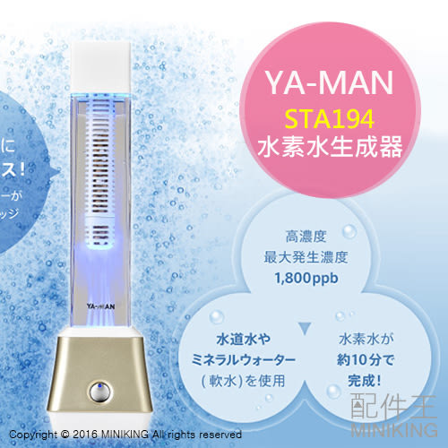 【配件王】代購 日本 YA-MAN STA194 USB充電式 攜帶型 快速完成 水素水棒 水素水 生成器 製造器