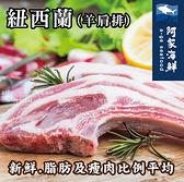 【阿家海鮮】Horizon紐西蘭大羊肩排(600~660g包) 草飼 羊肩排 肉質軟嫩 無騷味 羊肉 帶骨 中秋