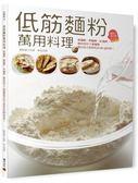 (二手書)低筋麵粉萬用料理:稀麵糊、稠麵糊、Q麵團,徹底利用3種麵體變出每天都想..