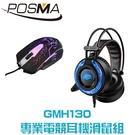 POSMA 立體聲環繞電競耳機滑鼠組 GMH130