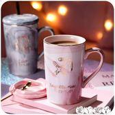 馬克杯 北歐ins星座馬克杯帶蓋勺大容量韓版女學生陶瓷水杯簡約咖啡杯子 【全館9折】