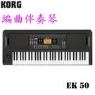 【非凡樂器】KORG EK-50 自動伴奏琴 / 61鍵 / 優美鋼琴音色 / 公司貨保固