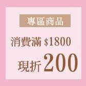 微秋~消費滿1800折200