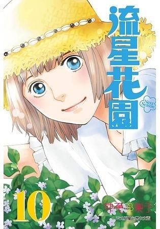流星花園~Next Season~10