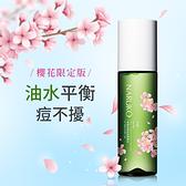 NARUKO茶樹抗痘粉刺調理水150ml(櫻花限定版)