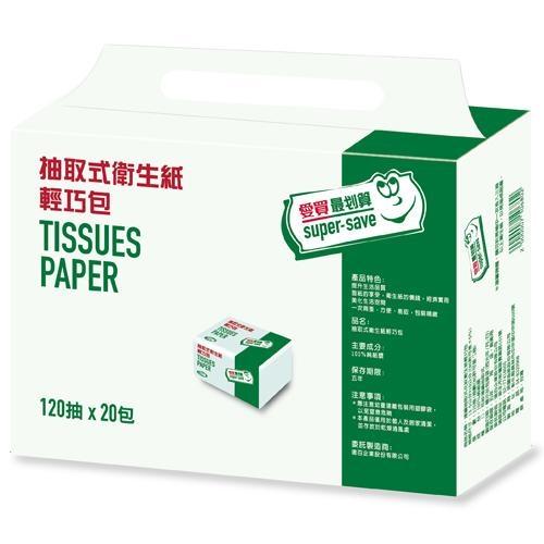 最划算 輕巧包抽取衛生紙120抽*20包【愛買】