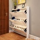 超薄翻斗門口鞋櫃簡約現代經濟型門廳櫃簡易小戶型省空間家用鞋架ATF 格蘭小舖