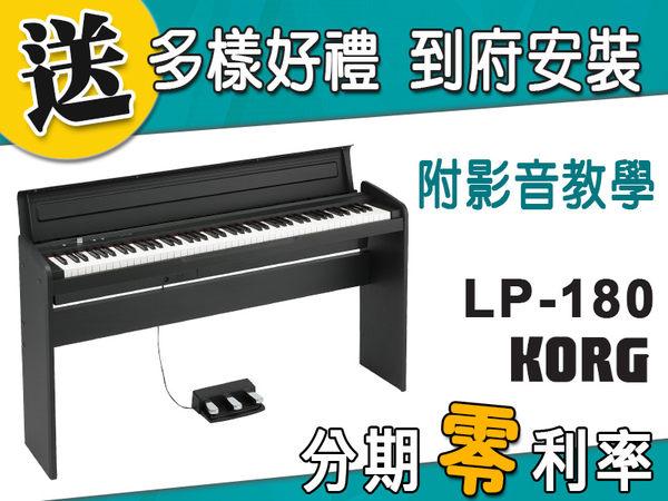 【金聲樂器】KORG LP-180 88鍵 電鋼琴 分期零利率 贈多樣好禮 LP180