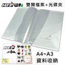訂價28元雙開檔案+光碟文件夾 環保材質 HFPWP台灣製 E217S-SS