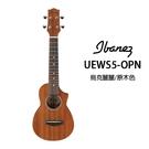【非凡樂器】IBANEZ UEWS5-OPN 21吋烏克麗麗 / 高音切角造型 / 桃花心木琴身 / 公司貨