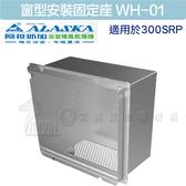 ALASKA 阿拉斯加 WH-01 暖風機窗型安裝固定座 僅適用於300SRP 浴室不潮濕窗戶也可安裝