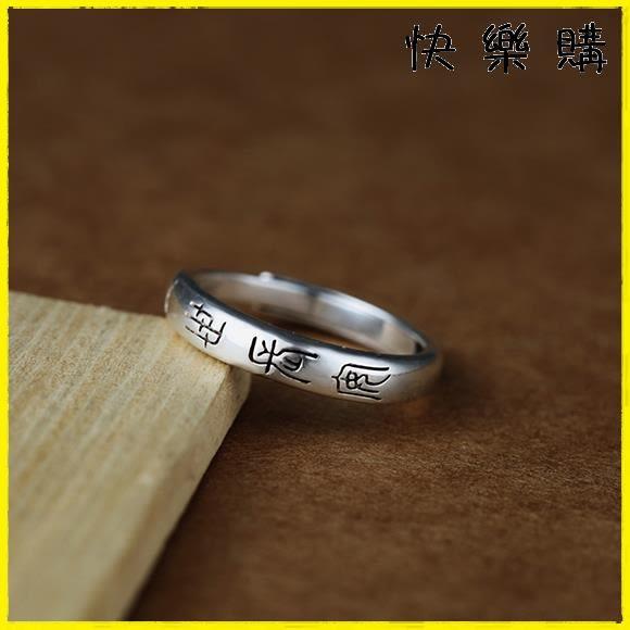 戒指 純銀戒指中式99足銀開口情侶戒指尾戒