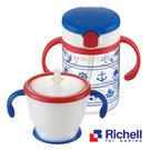 Richell 藍海夢水杯組合...