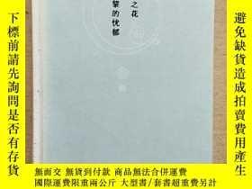 二手書博民逛書店惡之花罕見巴黎的憂鬱Y256566 (法)波德萊爾 著 郭宏安