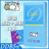 【DDBS】愛貓 超粗 螺紋+顆粒型 衛生套 保險套 12片 熱銷 情趣 推薦