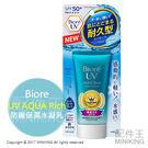 【配件王】現貨 花王 Biore UV ...