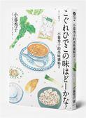 (二手書)小暮秀子的美味畫帖(2)