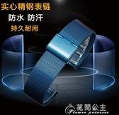 手環錶帶-不銹鋼細網米蘭 DW錶帶 適配ck Lee 卡西歐米茄鋼帶手錶鏈17 20mm 花間公主