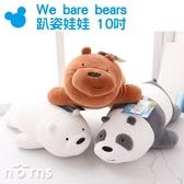 【We bare bears趴姿娃娃 10吋】Norns CN正版 熊熊遇見你玩偶吊飾玩具 阿極 大大 胖達熊貓 聖誕節禮物