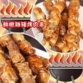 【南紡購物中心】【老爸ㄟ廚房】中秋烤肉香嫩雞肉/豬肉串 20串組 (400G/10串/包共2包組)