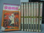 【書寶二手書T5/漫畫書_RCM】校園嬌娃_全9集合售