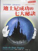 【書寶二手書T1/財經企管_OLV】迪士尼成功的七大秘訣_湯瑪斯‧康奈蘭