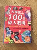(二手書)科學史上100個偉大發明(精)