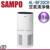 【信源電器】11坪【SAMPO聲寶 空氣清淨機】AL-BF20CH