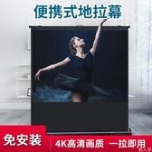 幕布 地拉投影幕布家用高清移動便攜式投影儀幕布免安裝 快速出貨jy