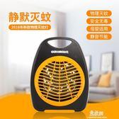 格龍LED電擊滅蚊燈家用滅蚊神器電子驅蚊器吸入式捕蚊子燈無輻射    易家樂