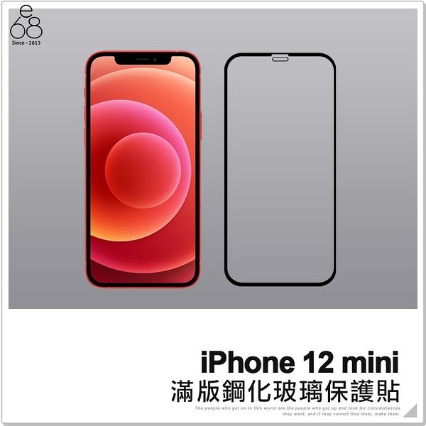 iPhone 12 mini 滿版鋼化保護貼 手機螢幕 保貼 保護貼 全屏 保護膜 鋼化玻璃貼 螢幕貼