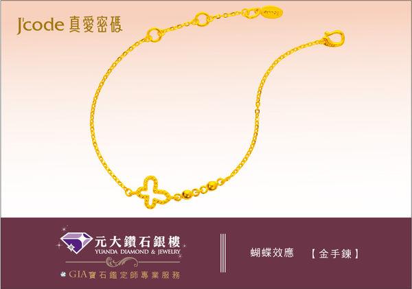 ☆元大鑽石銀樓☆【送情人禮物推薦】J code真愛密碼『蝴蝶效應』黃金手鍊