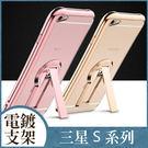 三星 S7 S7 Edge 電鍍手機殼 全包覆 透明 保護殼 S7手機殼 支架 玫瑰金 土豪金 軟殼 保護殼