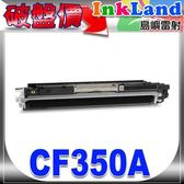 HP CF350A / No.130A黑色相容碳粉匣 【適用】M176n/M177fw /另有CF350A黑/CF351A藍/CF352A黃/CF353A紅