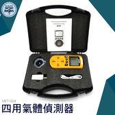 MET GD4 四用氣體偵測器氧氣一氧化碳硫化氫可燃氣體同時偵測利器
