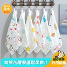 純棉六層紗布方巾 擦手巾 口水巾 Z207【隨機出貨】