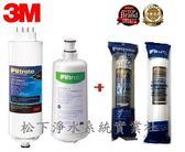 3M濾芯  UVA3000活性碳濾心+ 紫外線殺菌燈匣+3M  3RS-F001-5前置PP+3M  3RF-F001-5樹脂芯