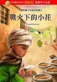 書立得-一個阿富汗女孩的故事之戰火下的小花