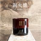 【銅器】銅火爐- 無圖騰款/銅爐/火爐/香爐