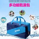 【YB012】※乾濕分離※游泳包 時尚新款男女游泳必備 泳包 沙灘包收納包