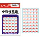 【奇奇文具】龍德LONGDER LD-1310 紅箭頭 標籤貼紙 直徑14mm