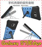 【萌萌噠】三星 Galaxy S7 / S7Edge 新款變形金剛 三防盔甲保護殼 360度旋轉支架 全包手機殼 外殼