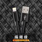 (金士曼) 編織線 傳輸線 充電線 數據線 安卓充電線 Type-C充電線 適用於 IPhone Oppo 三星