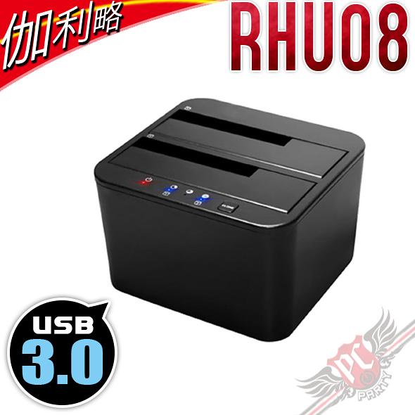 [ PC PARTY  ]  伽利略 USB3.0 2.5/3.5 雙SATA硬碟座 (RHU08)