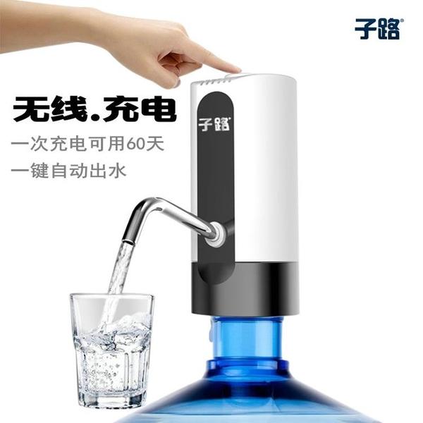 桶裝水抽水器充電礦泉水飲水機
