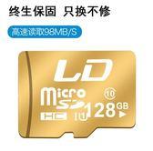 高速內存卡手機內存卡行動儲存micro SD卡128G行車記錄儀專用TF卡 雙12鉅惠交換禮物