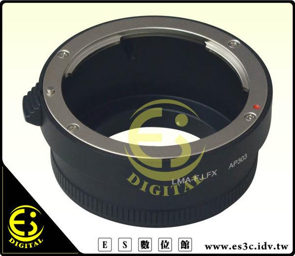 ES數位 專業級 Fuji X-Fujinon 系列 鏡頭 轉 Fuji X-Pro 1 X 系列 機身 專用 機身鏡頭 轉接環 KW88