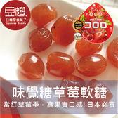 【豆嫂】日本零食 UHA味覺糖 Kororo草莓軟糖(草莓季限定)